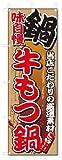 のぼり のぼり旗 味自慢 牛もつ鍋(W600×H1800)