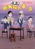 小説熱海殺人事件 (角川文庫)