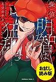 探偵明智は狂乱す【お試し読み版】 (角川コミックス・エース)