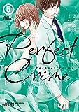 PerfectCrime(5) (5) (ジュールコミックス)
