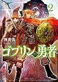 ゴブリンの勇者2 (ドラゴンノベルス)