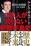 日本人が知らない 朝鮮半島史