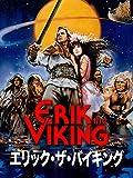エリック・ザ・バイキング Erik the Viking