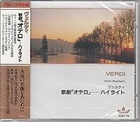 ヴェルディ/歌劇「オテロ」~ハイライト ANC79