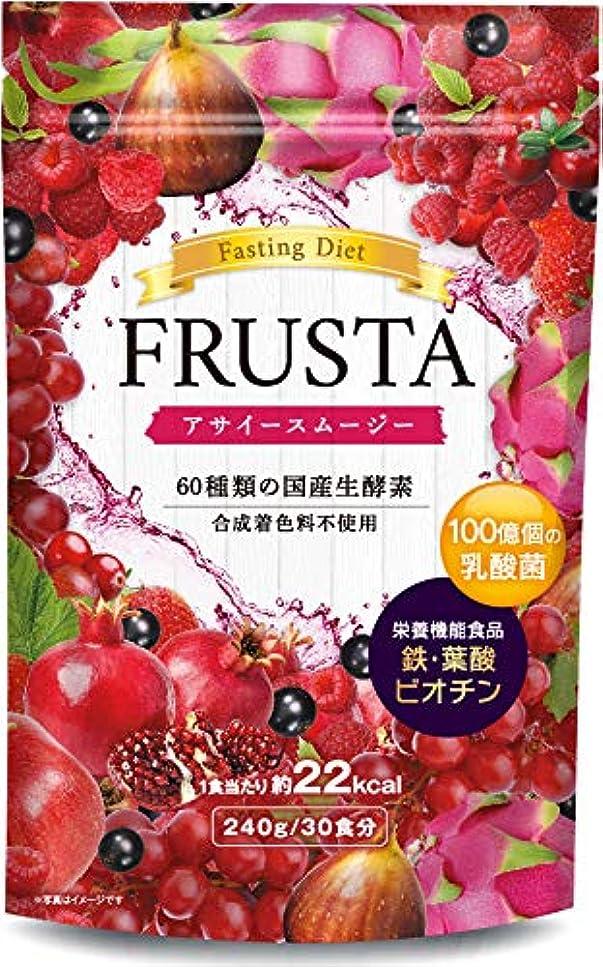 蘇生するクレーター申込みFRUSTA 置き換え ダイエット スムージー 酵素 30食分 (アサイースムージー)