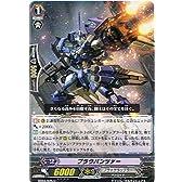 カードファイト!! ヴァンガード 【ブラウパンツァー】 BT04-075-C ≪虚影神蝕≫