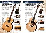 アコースティック・ギター作りの匠たち 2 (シンコー・ミュージックMOOK) 画像
