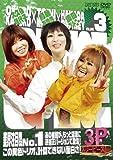 大久保×鳥居×ブリトニー 3P VOL.3[DVD]