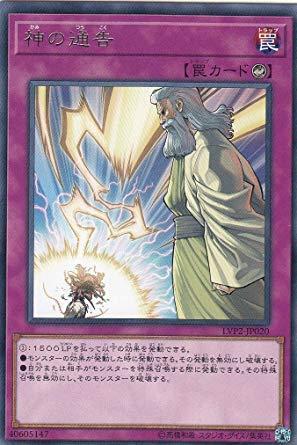遊戯王 LVP2-JP020 神の通告 (日本語版 レア) リンク・ヴレインズ・パック2