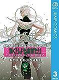 かくりよものがたり 3 (ジャンプコミックスDIGITAL)