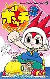 ボッチ わいわい岬へ 3 (てんとう虫コロコロコミックス)