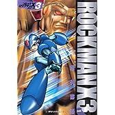 ロックマンX3 (1) (fukkan.com―コミック・ロックマンXシリーズ)