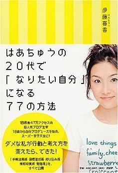 [伊藤春香]のはあちゅうの 20代で「なりたい自分」になる77の方法