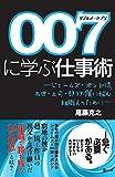 007(ダブルオーセブン)に学ぶ仕事術: ジェームズ・ボンド流出世・上司・部下対策に悩む組織人のために