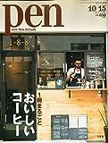 Pen (ペン) 2014年 10/15号 [おいしいコーヒー]