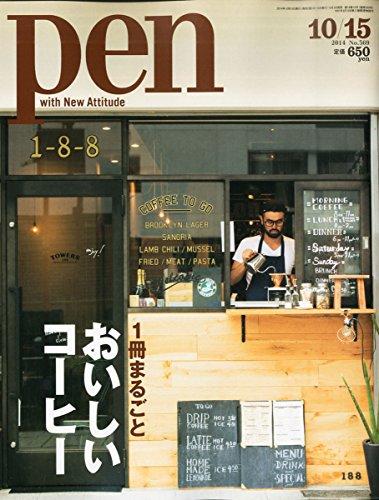 Pen (ペン) 2014年 10/15号 [おいしいコーヒー]の詳細を見る