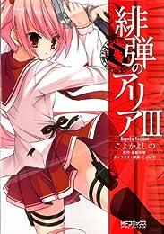 緋弾のアリア III (MFコミックス アライブシリーズ)