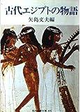古代エジプトの物語 (現代教養文庫 835)
