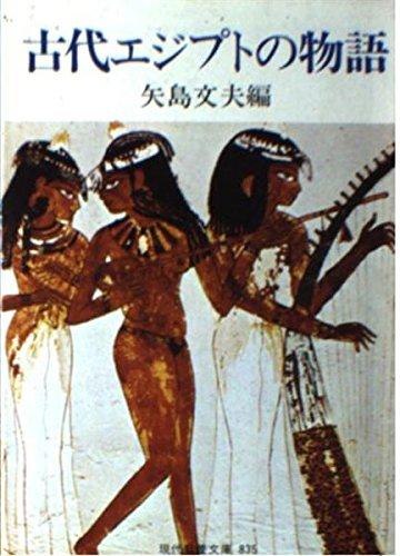 古代エジプトの物語 (現代教養文庫 835)の詳細を見る