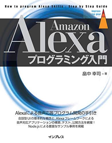 [画像:Amazon Alexaプログラミング入門]