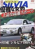 「日産 シルビア180SX etc」 優雅な女豹 上品な高速スポーツ 改訂復刻版[DVD]