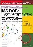 「MS‐DOS/コマンドプロンプト」完全マスター―基本から実践、バッチファイルまでさまざまなシーンで便利に使え、定型作業を省力化