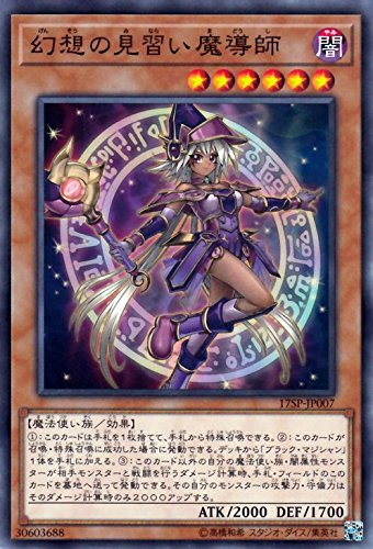 遊戯王 幻想の見習い魔導師 ノーマル 17SP SPECIAL PACK スペシャルパック 遊戯王カード