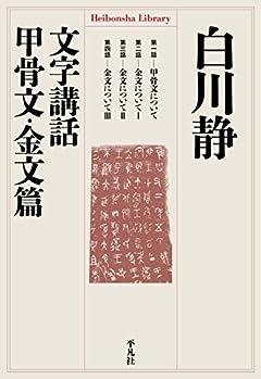 文字講話 甲骨文・金文篇 (平凡社ライブラリー し 2-13)