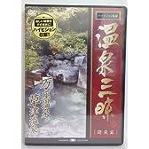 『温泉三昧!<関東編> ~万座温泉・草津温泉編~』 [DVD]