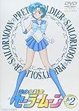 美少女戦士セーラームーン Vol.2[DVD]