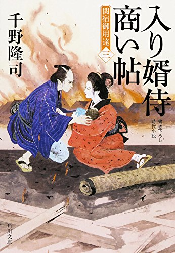入り婿侍商い帖 関宿御用達 (3) (角川文庫)の詳細を見る