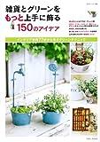 雑貨とグリーンをもっと上手に飾る150のアイデア (私のカントリー別冊) 画像
