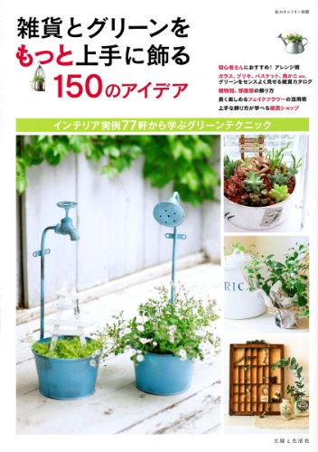 雑貨とグリーンをもっと上手に飾る150のアイデア (私のカントリー別冊)の詳細を見る