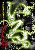 「いる。」~怖すぎる投稿映像13本~Vol.39 [DVD]