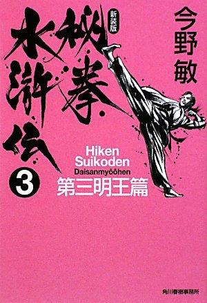 秘拳水滸伝〈3〉第三明王篇 (ハルキ文庫)の詳細を見る