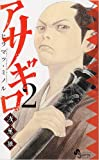 アサギロ~浅葱狼~ (2) (ゲッサン少年サンデーコミックス)