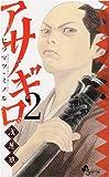 アサギロ~浅葱狼~ 2 (ゲッサン少年サンデーコミックス)