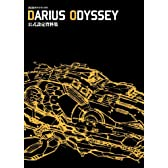 DARIUS ODYSSEY 公式設定資料集