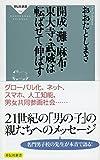 開成・灘・麻布・東大寺・武蔵は転ばせて伸ばす (祥伝社新書)