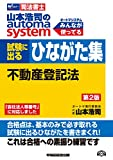 司法書士 山本浩司のautoma system 試験に出るひながた集 不動産登記法 第2版