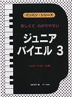 楽しくてわかりやすい バンバンシリーズ ジュニアバイエル(3) 80~106番 <レパートリーつき> (バンバン・シリーズ)