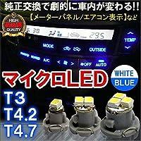 LED T4.2 メーター球 パネル球 エアコン マイクロ 2個セット ブルー 青