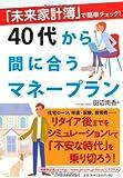 「未来家計簿」で簡単チェック!   40代から間に合うマネープラン