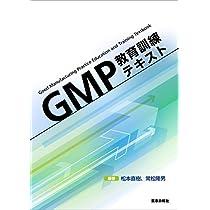 GMP教育訓練テキスト