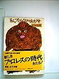 私、プロレスの味方です―金曜午後八時の論理 (1981年) (角川文庫)