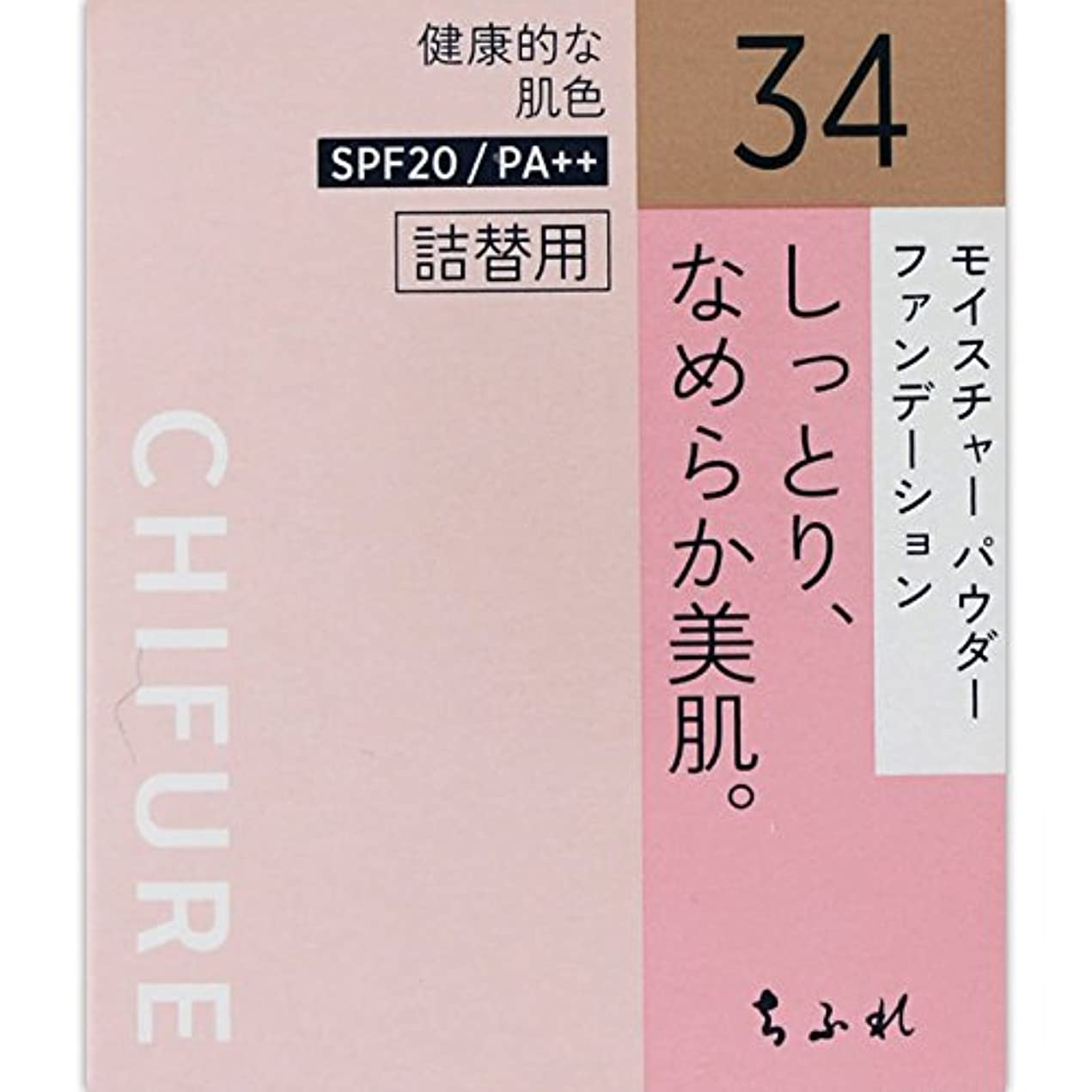 カバー他の場所フリンジちふれ化粧品 モイスチャー パウダーファンデーション 詰替用 オークル系 MパウダーFD詰替用34