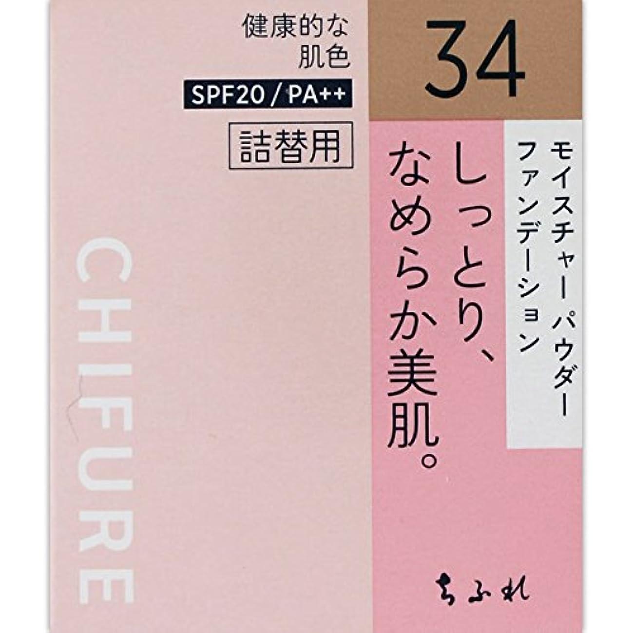 有害なペース不完全ちふれ化粧品 モイスチャー パウダーファンデーション 詰替用 オークル系 MパウダーFD詰替用34