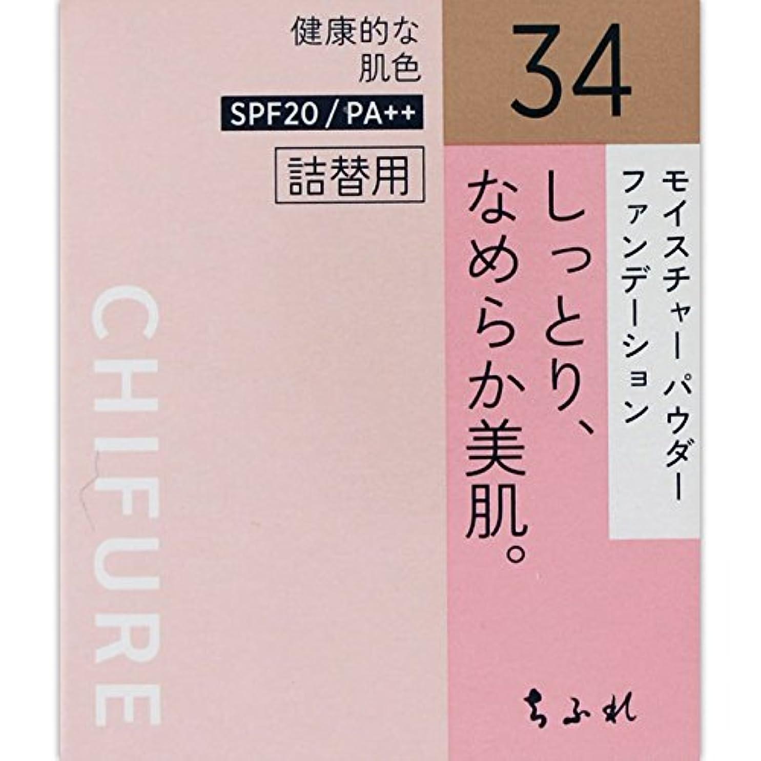 鏡薄いですしみちふれ化粧品 モイスチャー パウダーファンデーション 詰替用 オークル系 MパウダーFD詰替用34