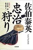 忠治狩り (光文社時代小説文庫)