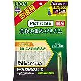 ペットキッス (PETKISS) 食後の歯みがきガム 小型犬用 エコノミーパック 150g